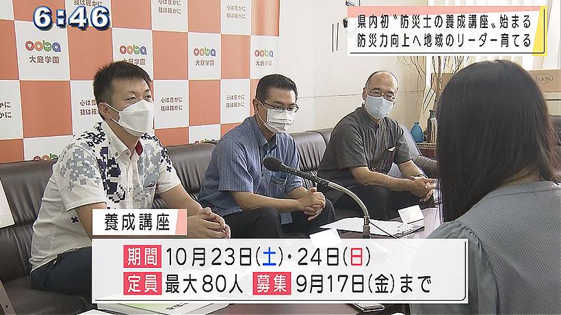 沖縄で初めて「防災士の養成講座」スタート