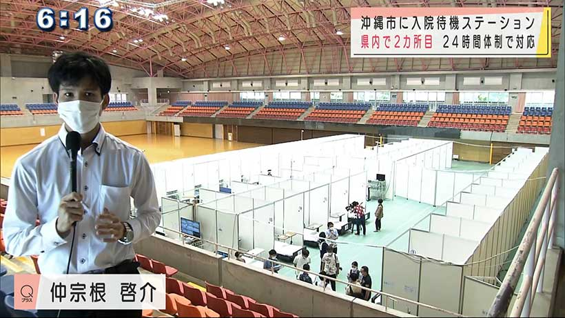 沖縄市で2カ所目「入院待機ステーション」稼働