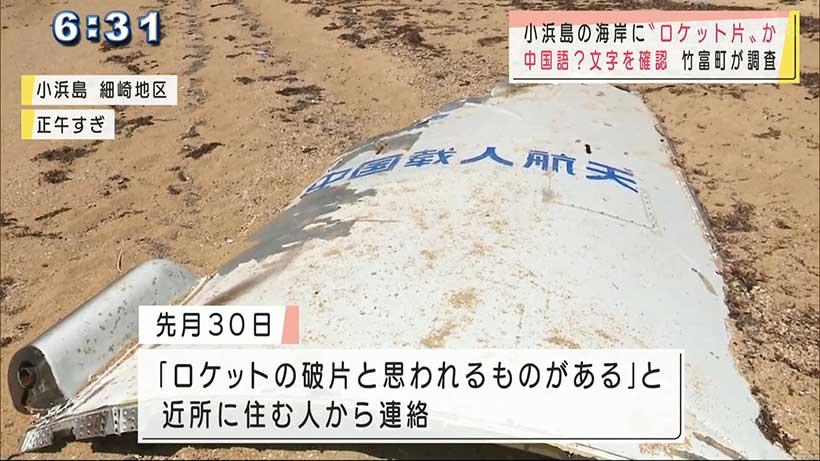 小浜島でロケットの破片と思われるものが見つかる