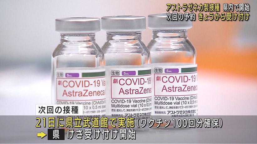 アストラゼネカ製ワクチン接種が始まる