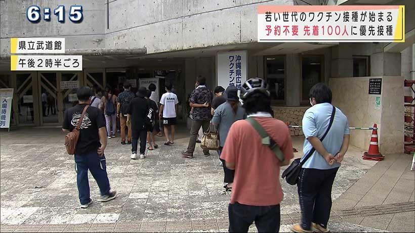 沖縄 広域接種センターで若者の優先接種が始まる