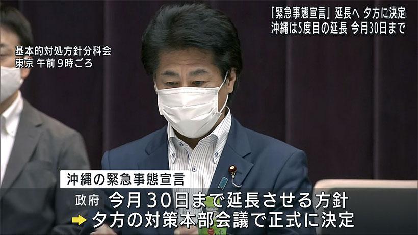 沖縄も宣言延長9月30日まで きょう正式決定