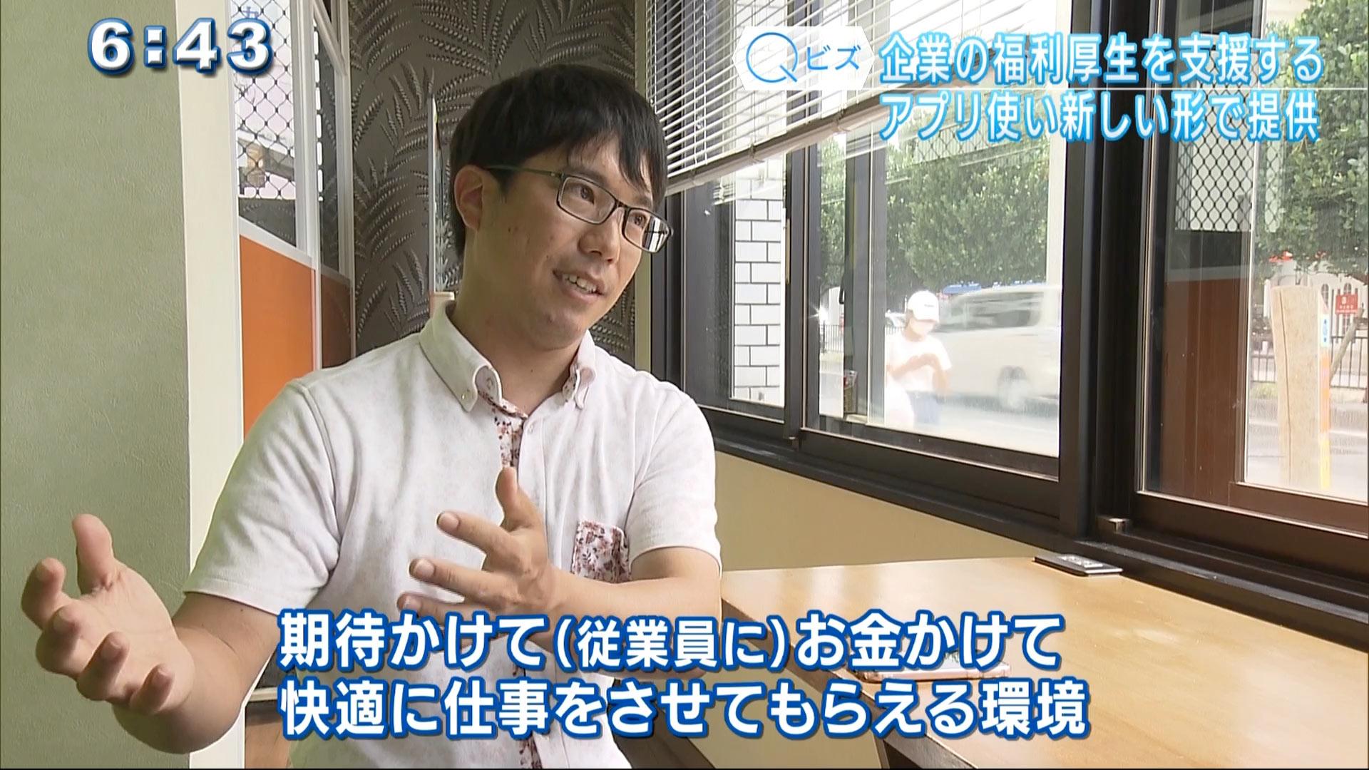 Qビズ「カロリパークス~沖縄初の福利厚生アプリ!?~