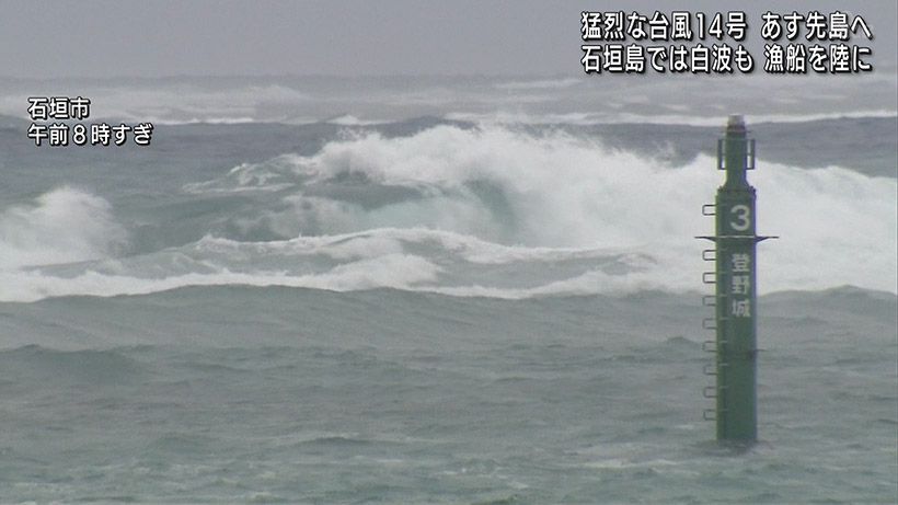 台風14号 あす先島諸島へ