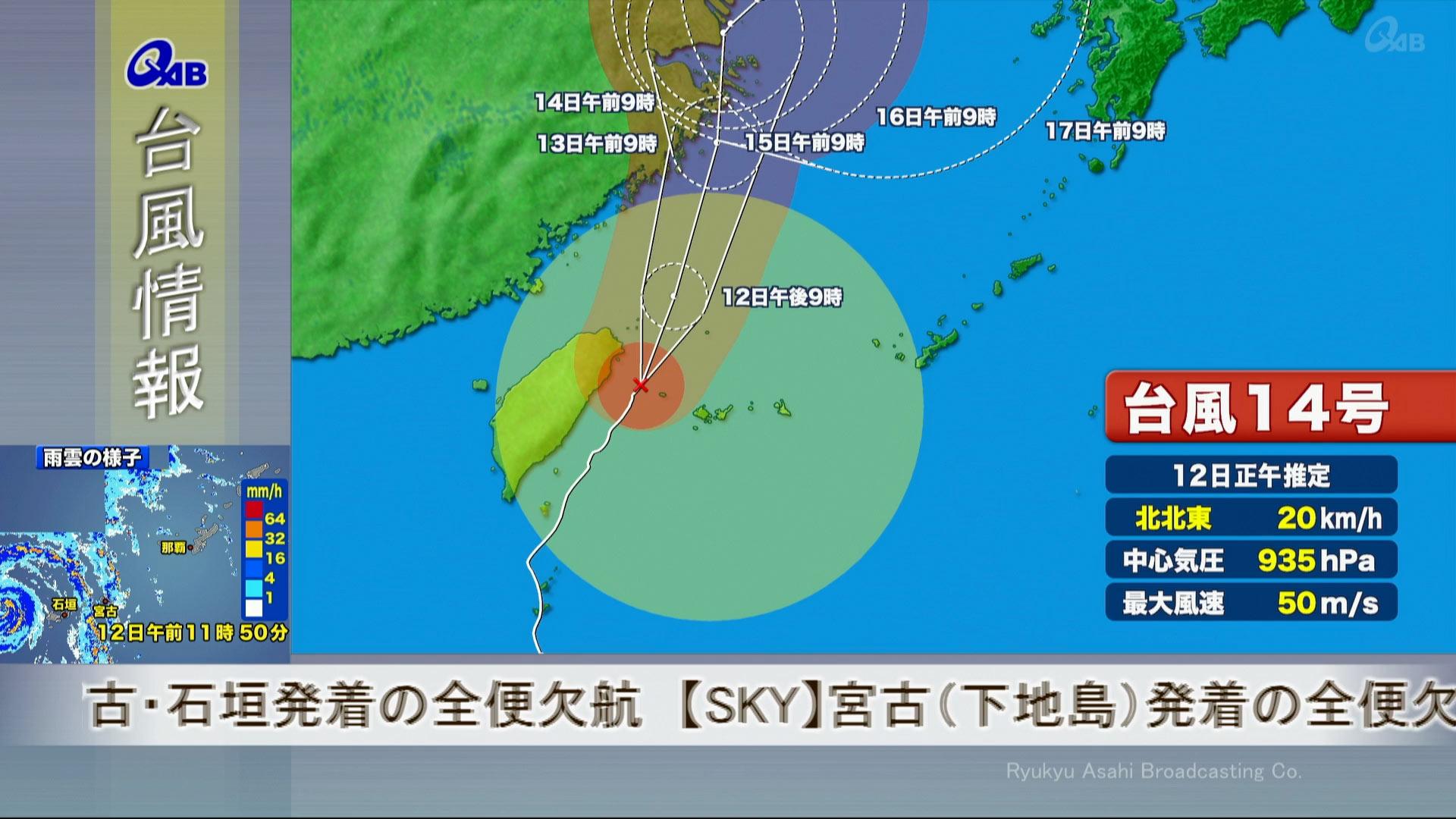 非常に強い台風14号 八重山に最接近(正午現在)