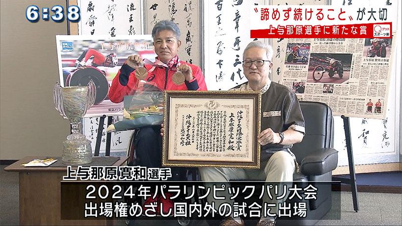 上与那原寛和選手を沖縄タイムス社が表彰