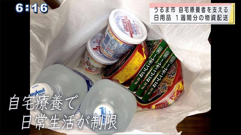 うるま市 自宅療養者の生活支える物資の配達始める