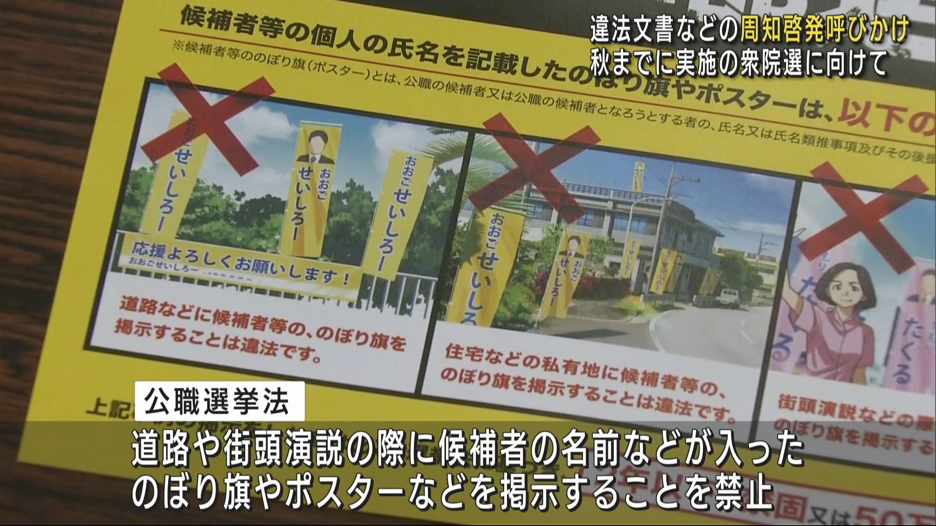 県選管 衆院選に向け違法ポスターなどの周知徹底