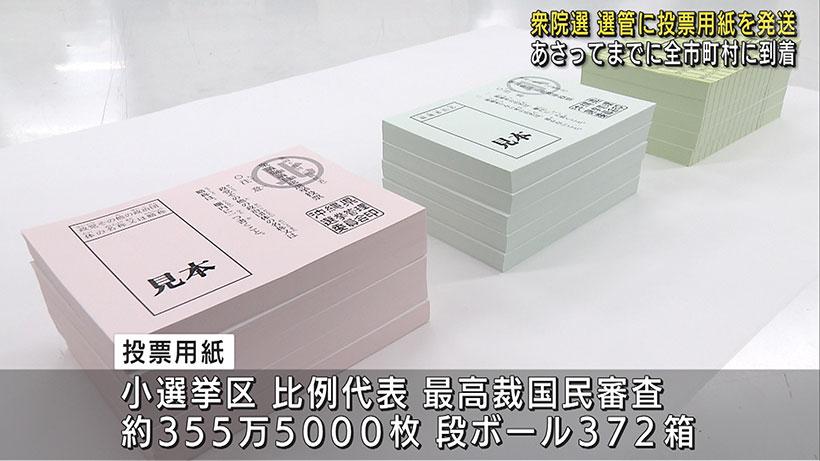 秋の衆院選 市町村選管に投票用紙を発送