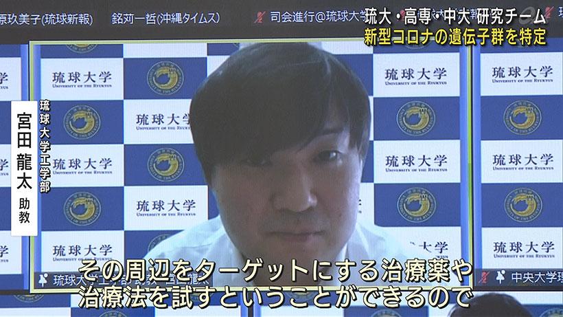 琉球大学などが新型コロナの遺伝子群を特定