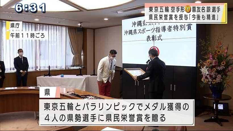 空手・形で金メダル 喜友名選手に県民栄誉賞