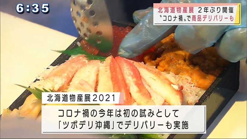 2年ぶりの開催 北海道物産展2021
