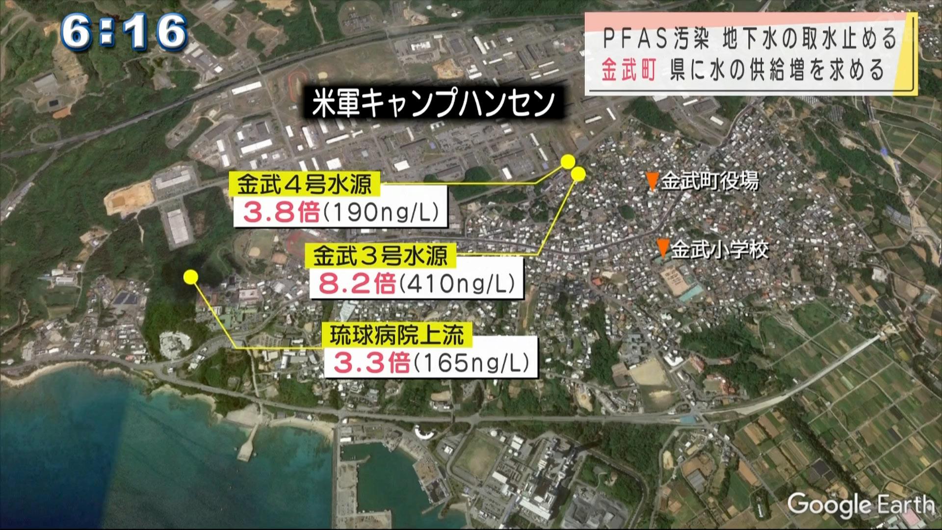 金武町PFAS検出で地下水取水停止