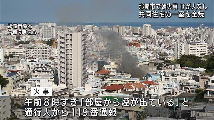 那覇市識名で住宅火災 けが人なし