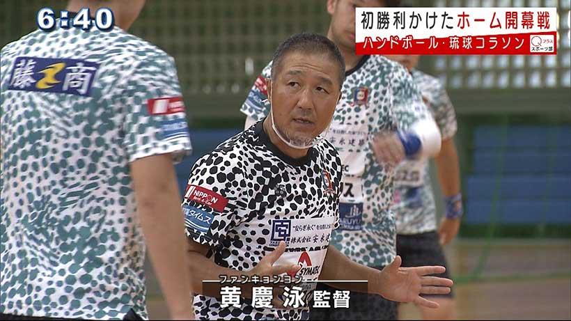 琉球コラソン ホーム開幕戦勝利