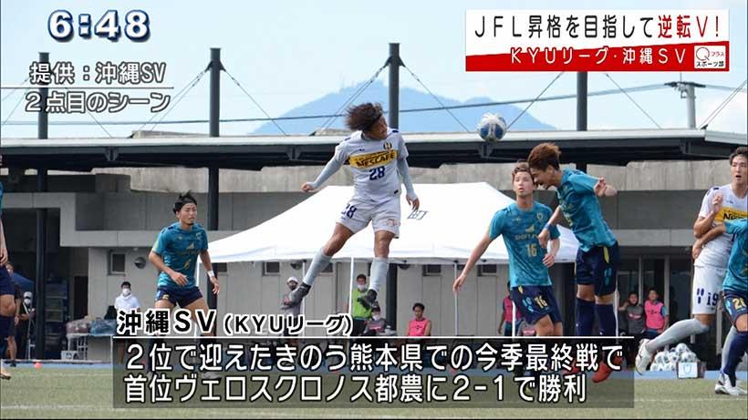 沖縄SV KYUリーグ優勝