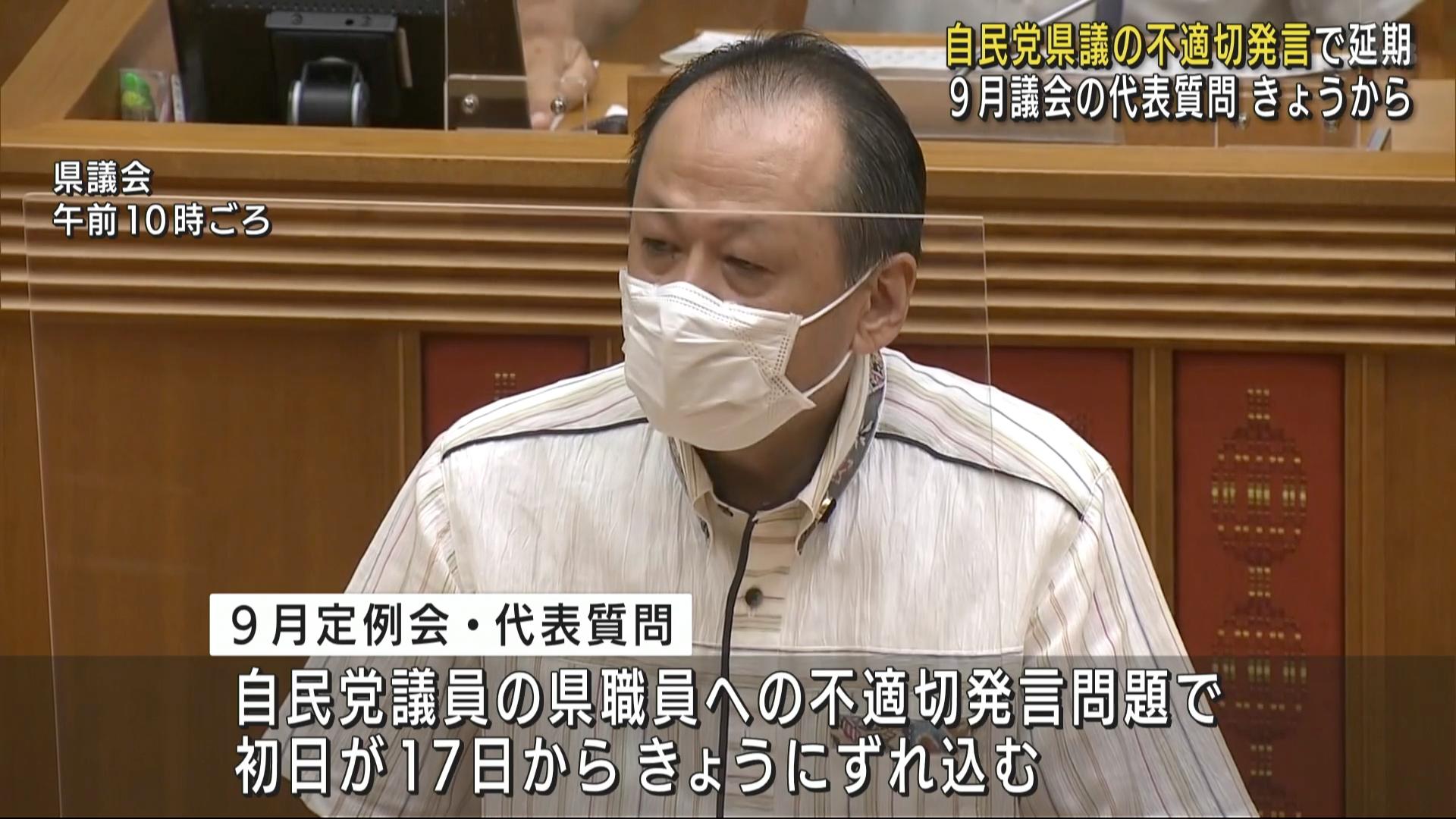 沖縄 9月県議会 議員の不適切発言で延期の代表質問が始まる