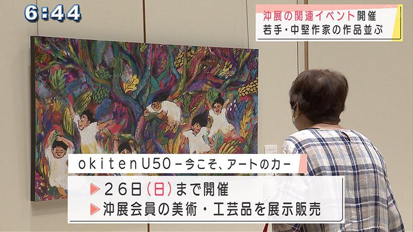 若手・中堅作家の作品展「okitenU50」開催