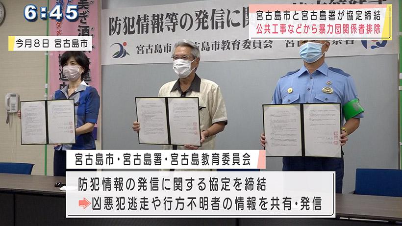 宮古島市と警察が情報共有で協定