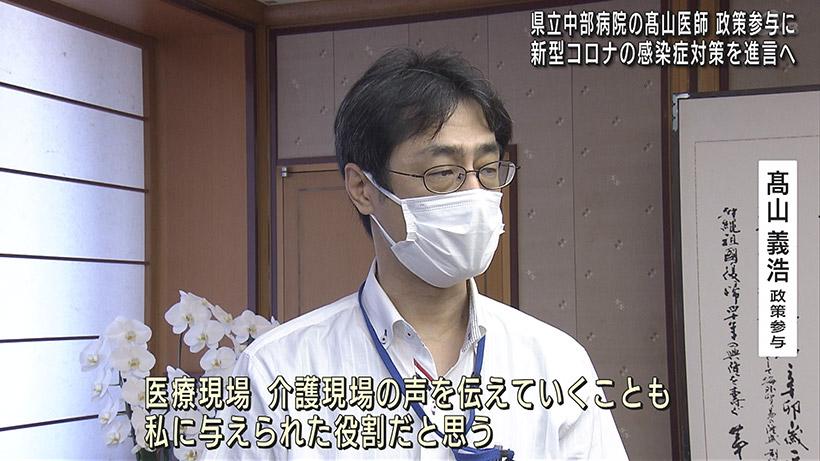 髙山義浩医師が県の政策参与に就任