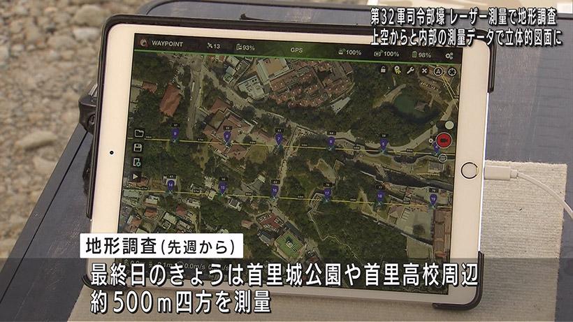 第32軍司令部壕 UAVレーザー測量