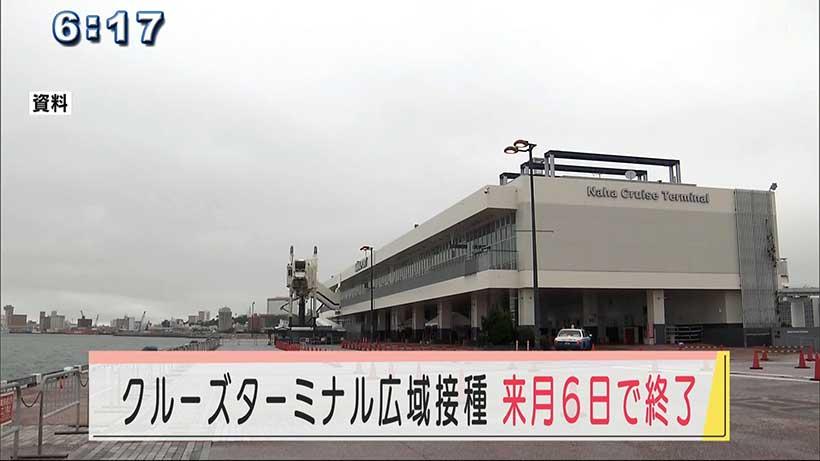 那覇クルーズターミナルのワクチン接種会場 10月6日で運営終了