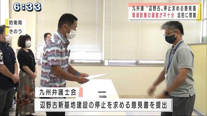 九弁連 辺野古新基地建設の停止を求める意見書を提出