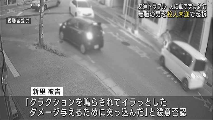 交通トラブル 無職の男を殺人未遂で起訴