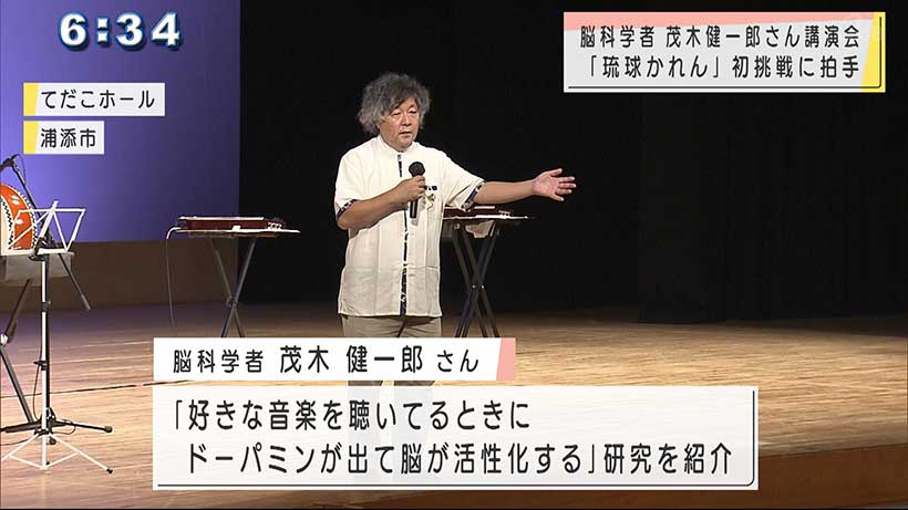 茂木健一郎さん講演会「音楽が脳を育てる」