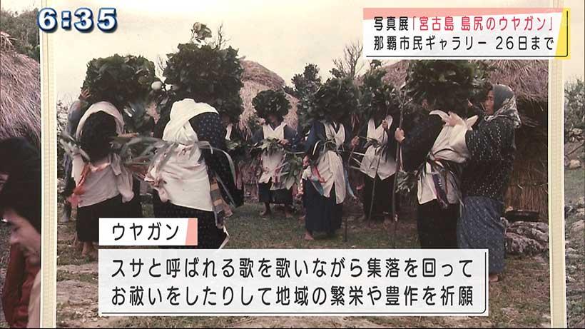 半世紀前の様子を記録 写真展「宮古島島尻のウヤガン」
