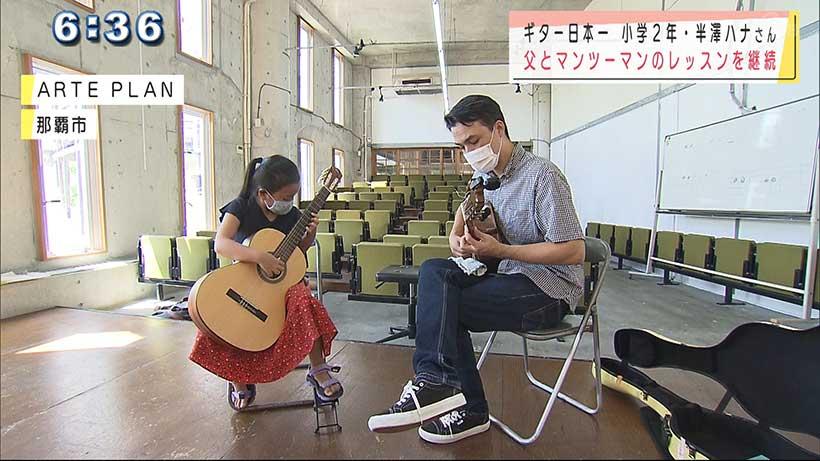 日本一のギター小学生