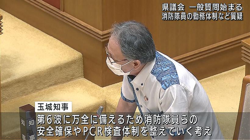 県議会一般質問 待機ステーションの勤務体制を質疑
