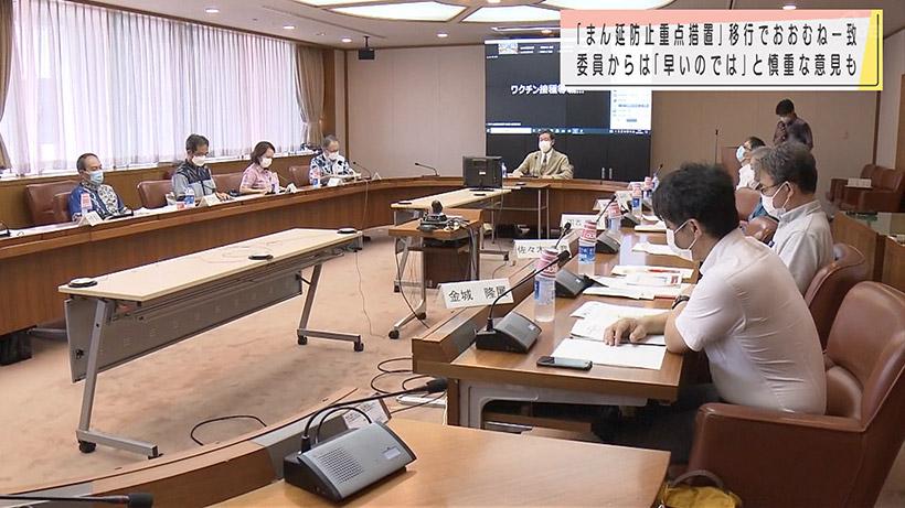 沖縄県新型コロナ感染症対策専門家会議