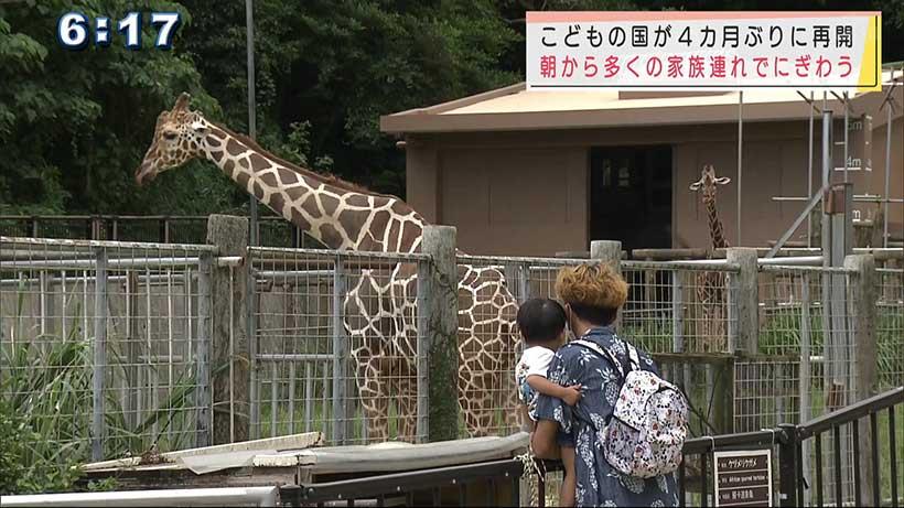 動物園「こどもの国」が約4カ月ぶりに再開