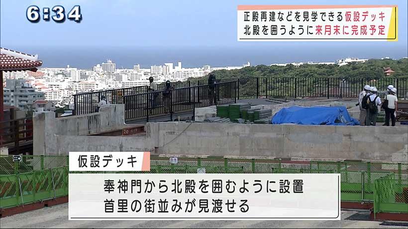 首里城 見学用の仮設デッキが来月末に完成予定