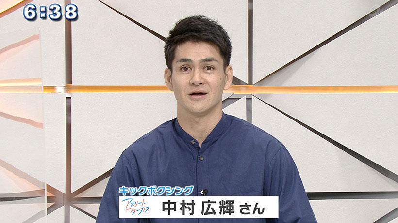 アスリートフォーカス #3 中村広輝さん