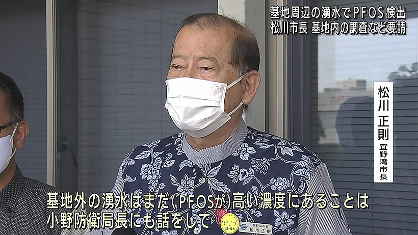 PFOS 沖縄防衛局と宜野湾市長が意見交換