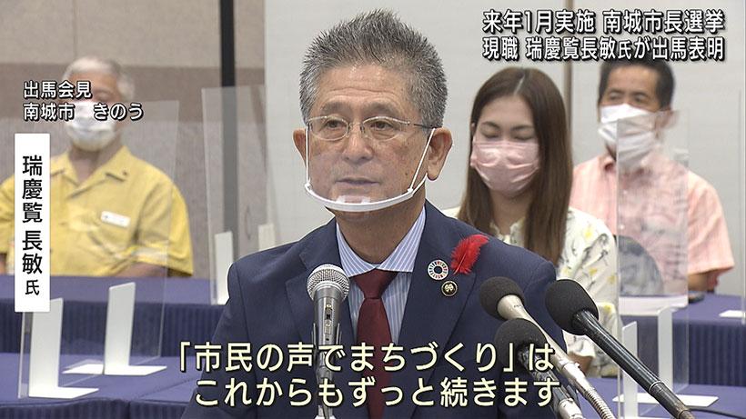 南城市長選 現職・瑞慶覧長敏氏が出馬表明