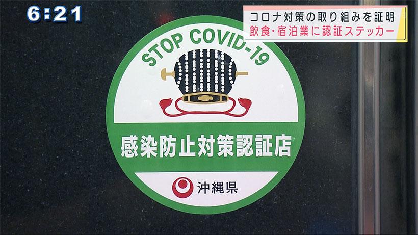 認証ステッカーで感染防止策の取り組みを証明 沖縄