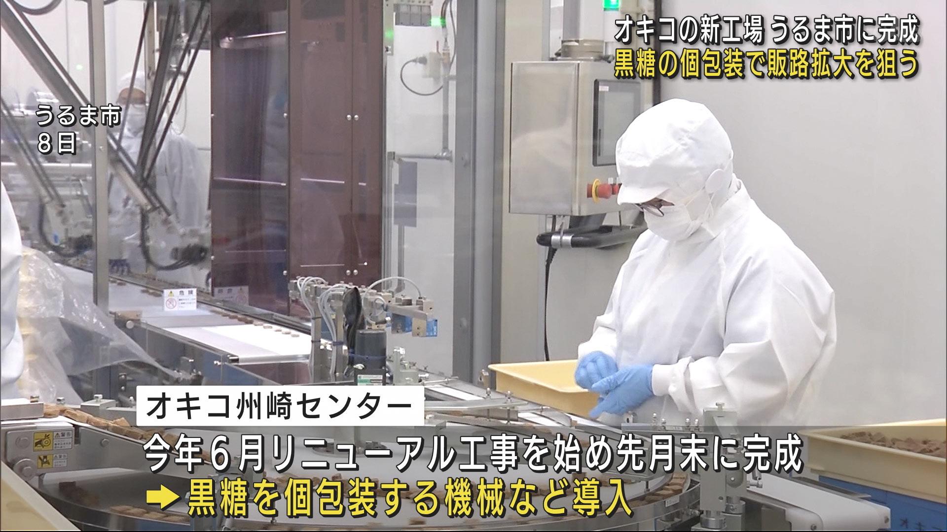 オキコの新工場が完成 黒糖の個包装で販路拡大へ