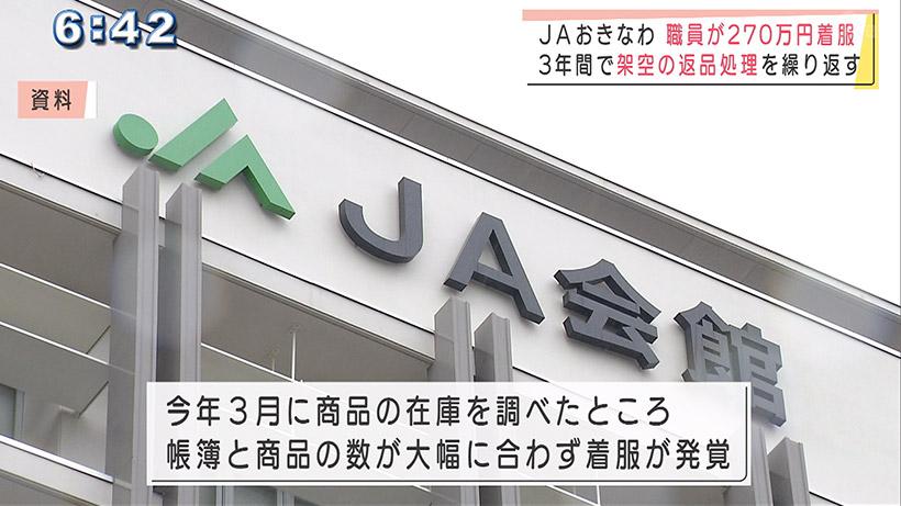 JAおきなわ職員が架空の返品処理で270万円を着服