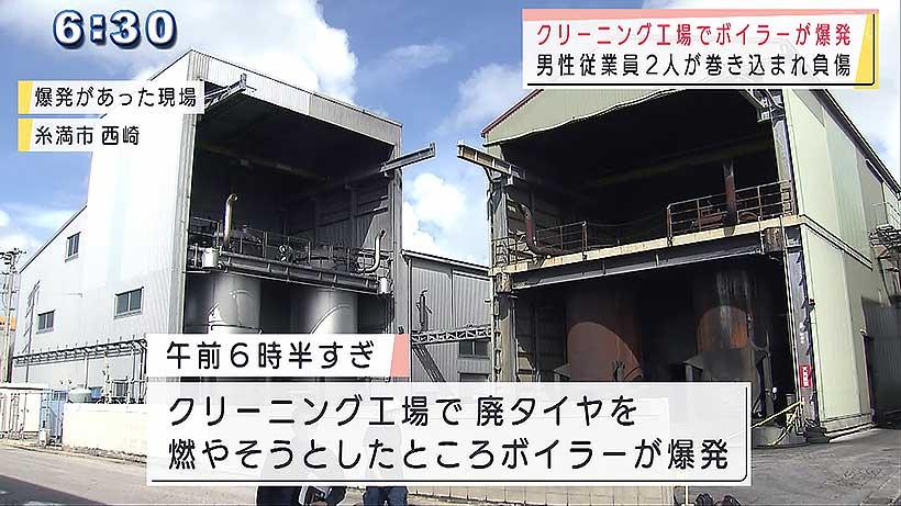 糸満市の工場で爆発事故 従業員2人を搬送