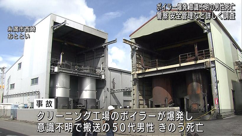 クリーニング工場の爆発事故 罹災者一人が死亡