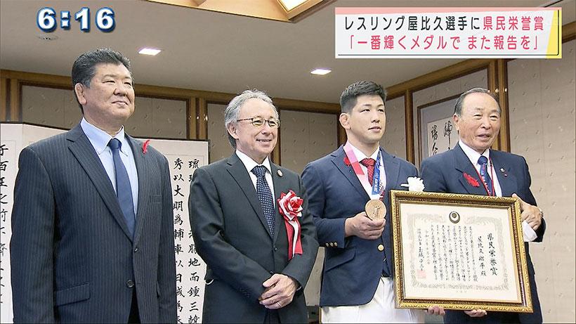 屋比久翔平選手に県民栄誉賞 3年後の世界一に意欲