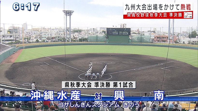 県高校野球 秋季大会 激闘!九州切符をかけた準決勝