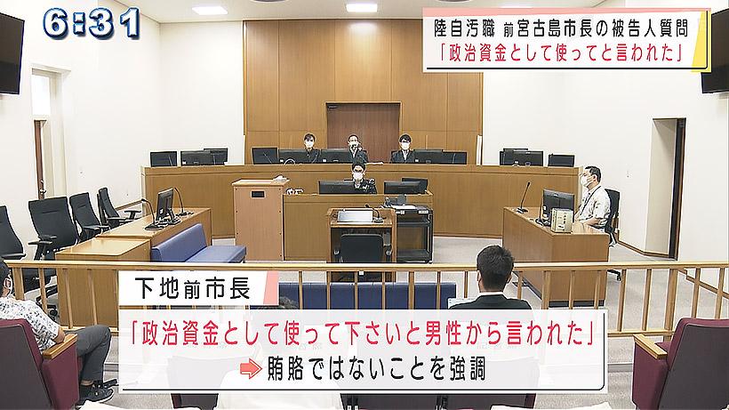 陸自汚職 前宮古島市長の裁判「政治資金として使ってと言われた」