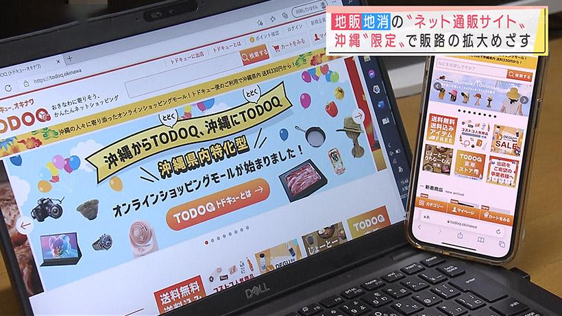 沖縄限定で販路拡大めざす「ネット通販」