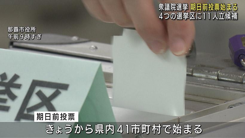衆議院選挙 期日前投票始まる
