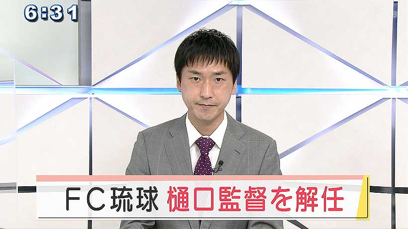 FC琉球 樋口監督を解任 新監督に喜名コーチ