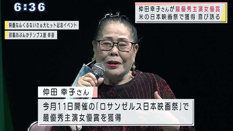仲田幸子さん映画賞受賞で喜び語る